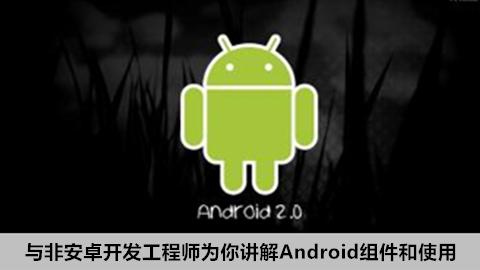 与非安卓开发工程师为你讲解Android组件和使用