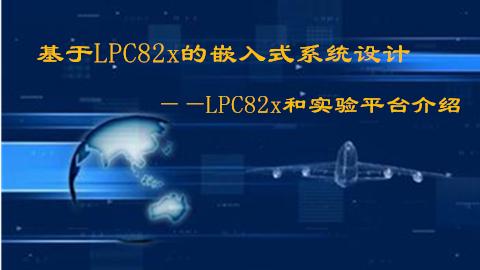 【第二期】基于LPC82x的嵌入式系统设计之LPC82x和实验平台介绍