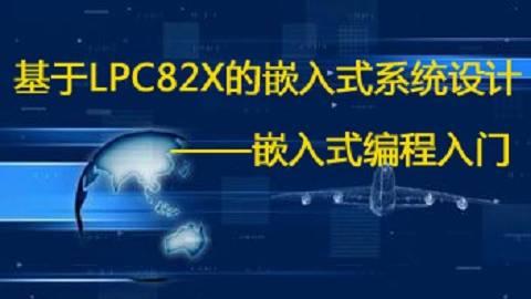 【第三期】基于LPC82x的嵌入式系统设计之嵌入式编程入门