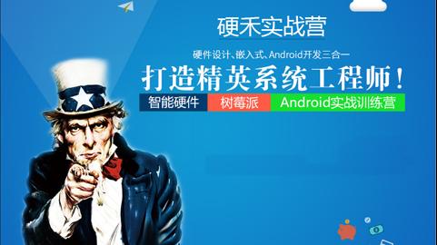『智能硬件/树莓派/Android 实战训练营』