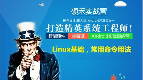 智能硬件/树莓派/Android 实战训练营——linux基础,常用命令用法