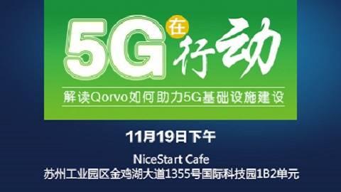5G在行动 - Qorvo如何助力5G基础设施建设