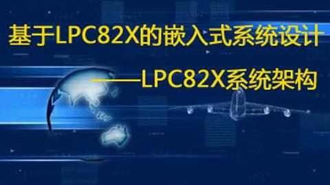 【第四期】基于LPC82x的嵌入式系统设计之LPC82x系统架构
