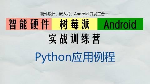 智能硬件/树莓派/Android 实战训练营——Python应用例程