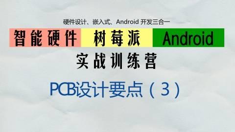 智能硬件/树莓派/Android 实战训练营——PCB设计要点(3)