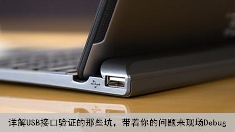 详解USB接口验证的那些坑,带着你的问题来现场Debug