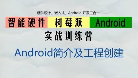 智能硬件/树莓派/Android 实战训练营——Android简介及工程创建