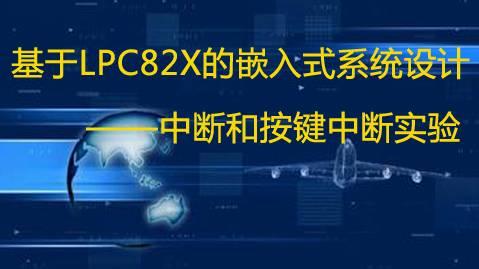 【第六期】基于LPC82x的嵌入式系统设计之中断和按键中断实验