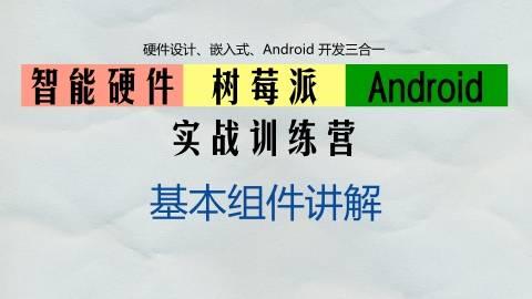 智能硬件/树莓派/Android 实战训练营——基本组件讲解