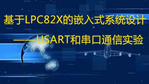 【第七期】基于LPC82x的嵌入式系统设计之USART和串口通信实验