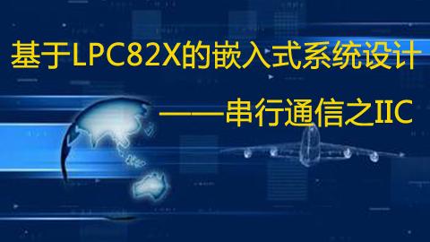 【第八期】基于LPC82x的嵌入式系统设计——串行通信之IIC
