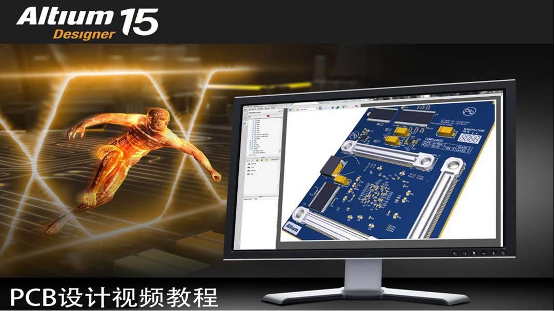 Altium Designer 15电路设计操作实例PCB设计AD15零基础入门