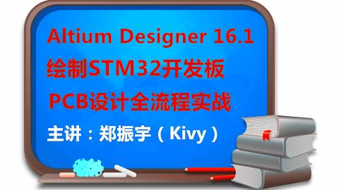 Altium Designer 16.1绘制STM32开发板PCB设计全流程实战