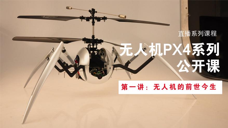 【第一讲】无人机PX4系列公开课--无人机的前世今生