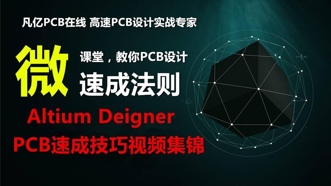 Altium Designer常用操作技巧集锦