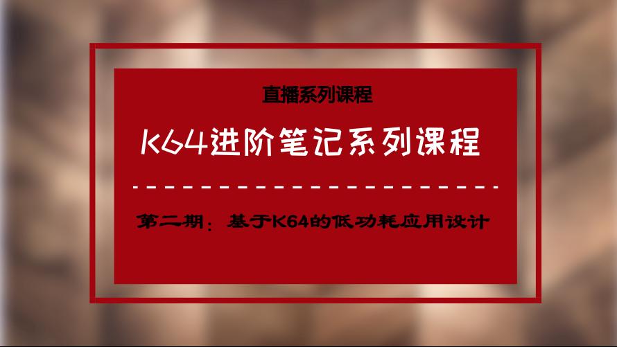 【第二期】K64进阶笔记系列课程——基于K64的低功耗应用设计