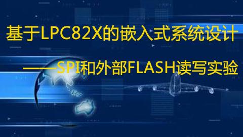 【第九期】基于LPC82x的嵌入式系统设计——SPI和外部Flash读写实验