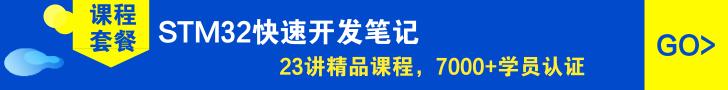 STM32快速开发笔记.png