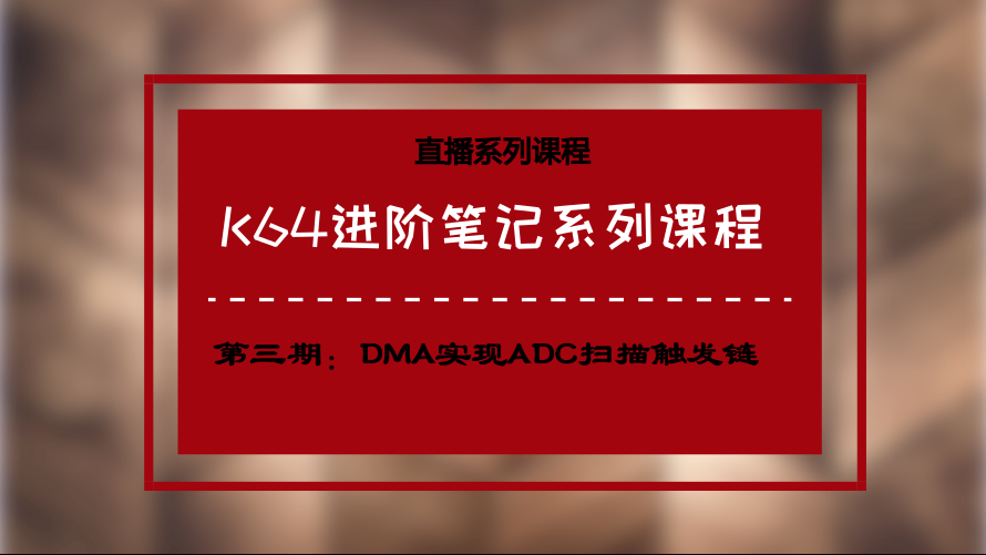 【第三期】K64进阶笔记系列课程——DMA实现ADC扫描触发链