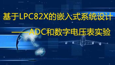 【第十期】基于LPC82x的嵌入式系统设计——ADC和数字电压表实验