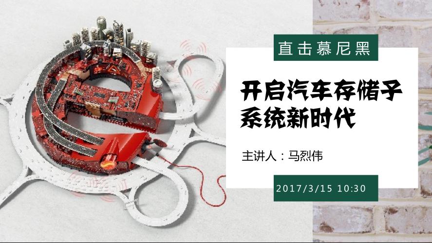 【直击慕尼黑】开启汽车存储子系统新时代