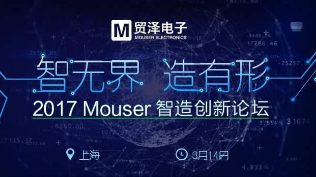 英特尔、德州仪器、Mouser、恩智浦、安森美的大佬齐聚上海,有大事发生?