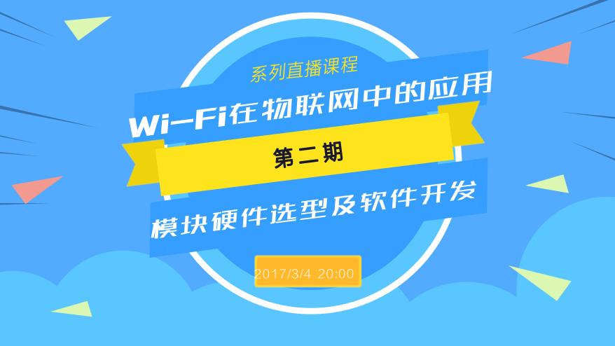 【第二讲】Wi-Fi在物联网中的应用之模块硬件选型及软件开发