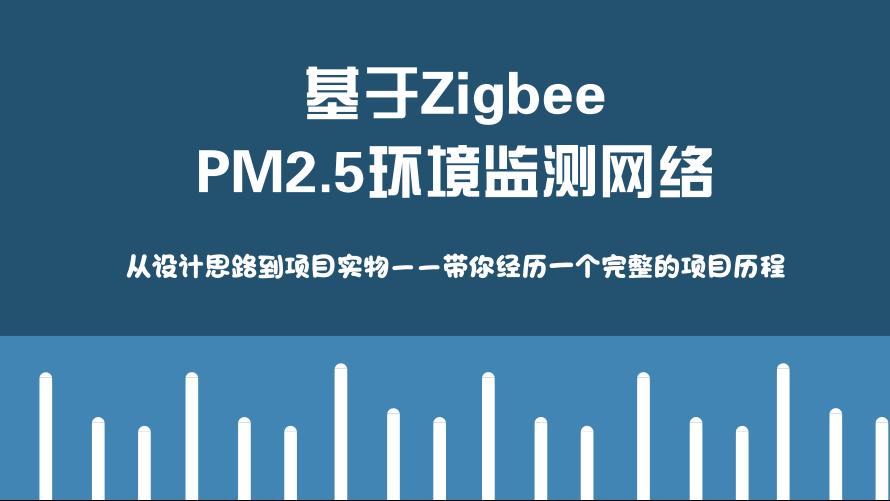 基于Zigbee的PM2.5环境监测网络