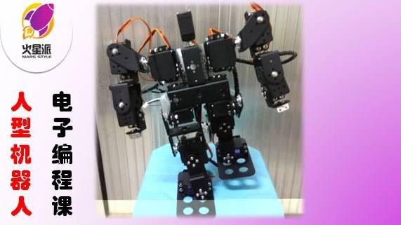 15自由度机器人-Arduino