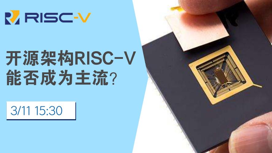 开源架构RISC-V能否成为主流?