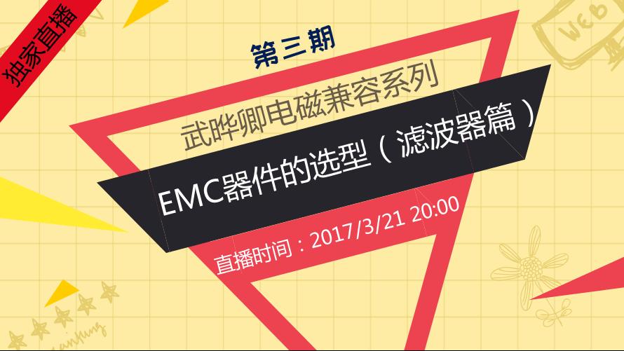 EMC专家武晔卿系列3—EMC器件的选型(滤波器篇)