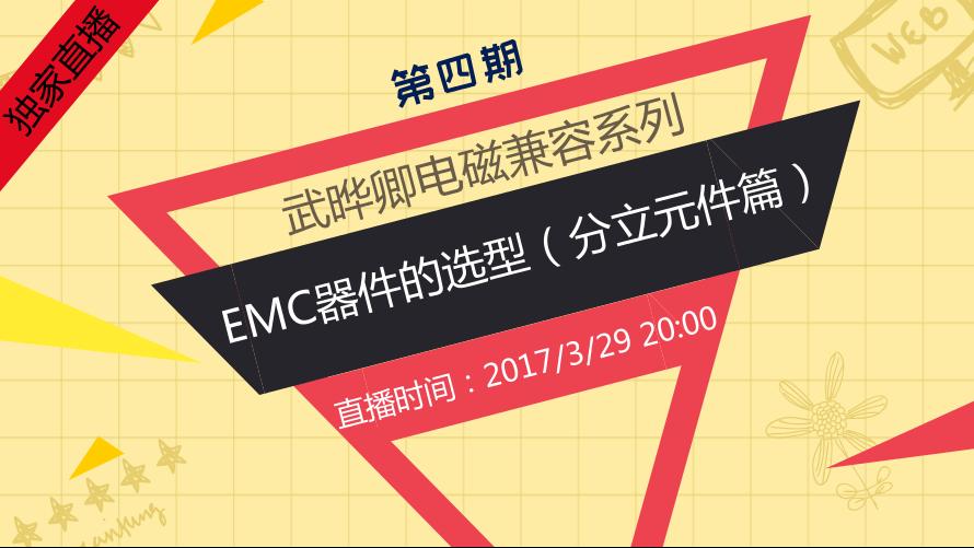 EMC专家武晔卿系列4—EMC器件的选型(分立元件篇)