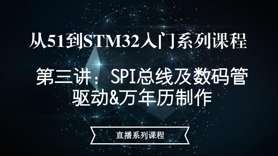 【第三期】从51到STM32入门系列课程——SPI总线及数码管驱动&万年历制作