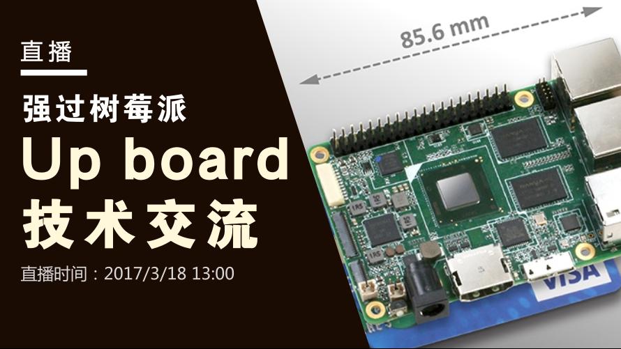 【强过树莓派】 Up board 技术交流