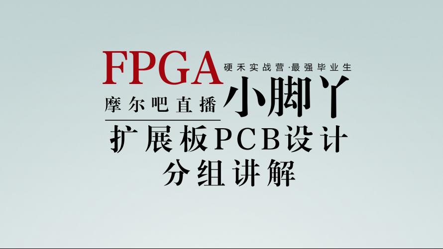 FPGA小脚丫扩展板PCB设计分组讲解
