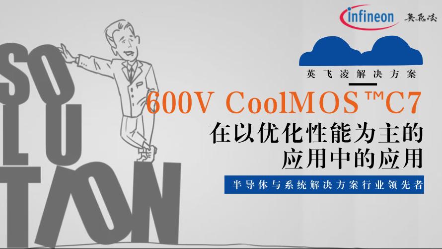 600V CoolMOS™ C7 产品系列在以优化性能为主的应用中的应用