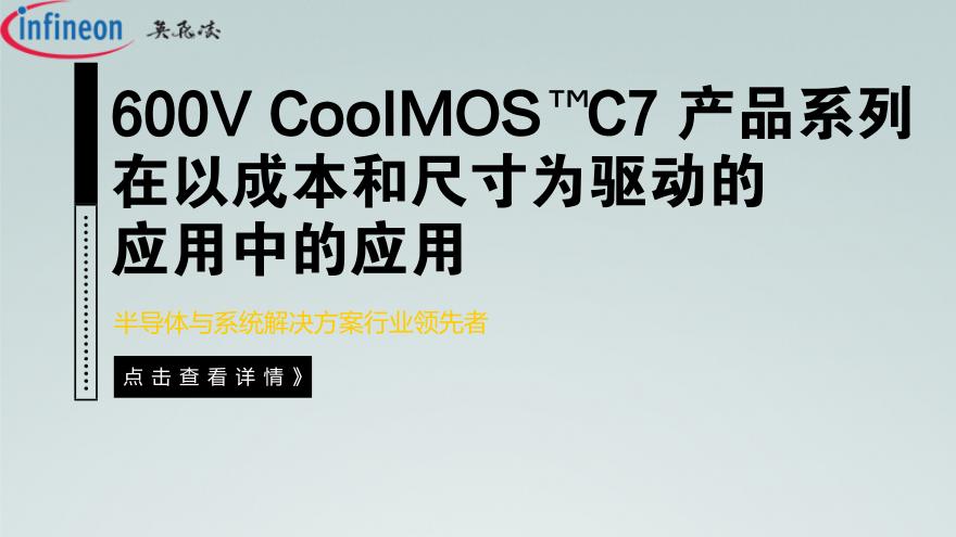 600V CoolMOS™ C7 产品系列在以成本和尺寸为驱动的应用中的应用