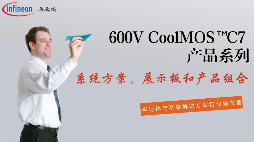 600V CoolMOS™ C7 产品系列的系统方案、展示板,和产品组合
