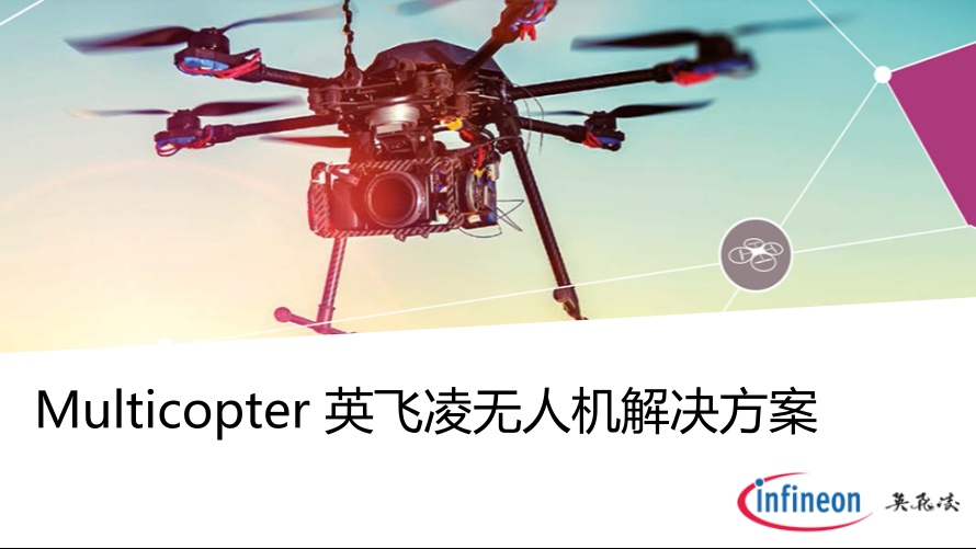 Multicopter 英飞凌无人机解决方案