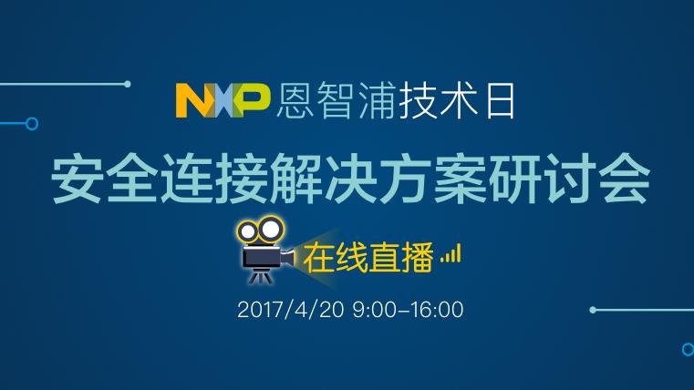 恩智浦技术日——安全连接解决方案研讨会