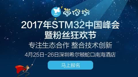 2017年STM32中国峰会在线直播