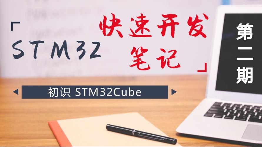 STM32快速开发笔记——初识STM32Cube