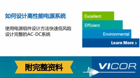 【报名下载全套设计方案】如何设计高性能电源系统