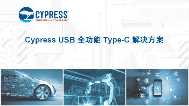 Cypress 全功能TypeC之降龙十八掌开篇