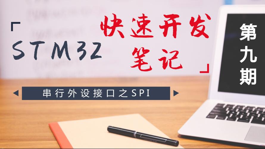 STM32快速开发笔记——串行外设接口之SPI