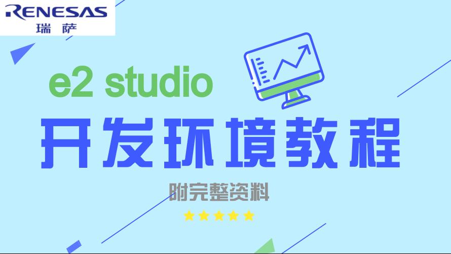 e2 studio 开发环境教程