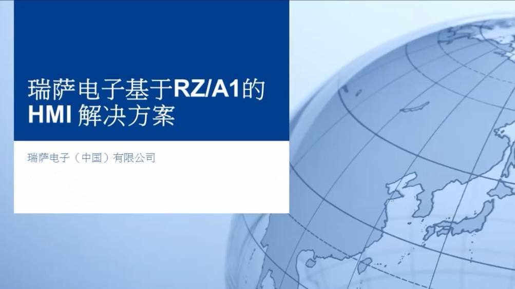 基于RZ/A1的HMI解决方案