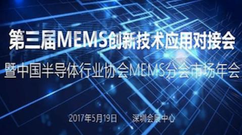 第三届MEMS创新技术应用对接会