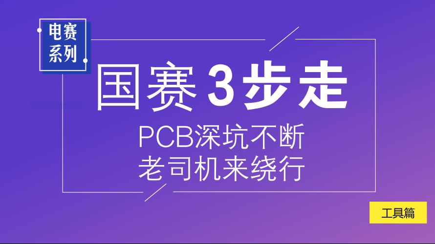 【工具篇】备战电赛:PCB设计三步走之Altium Designer操作环境指南