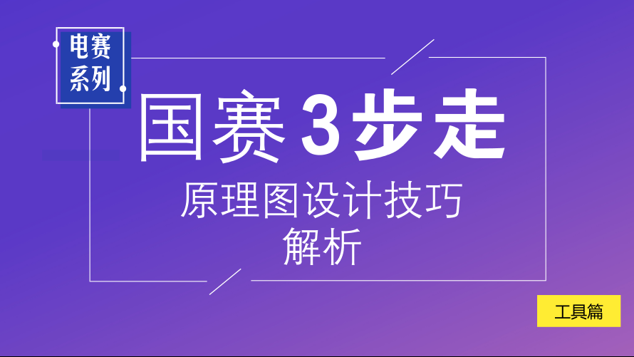 【工具篇】备战电赛:PCB设计三步走之原理图设计技巧解析